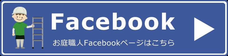 お庭職人 facebook