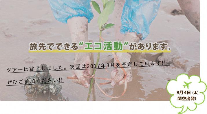 """旅先でできる""""エコ活動""""があります。9月4日(木)関空出発!"""