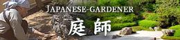 お庭づくり「庭師」専用サイトへ